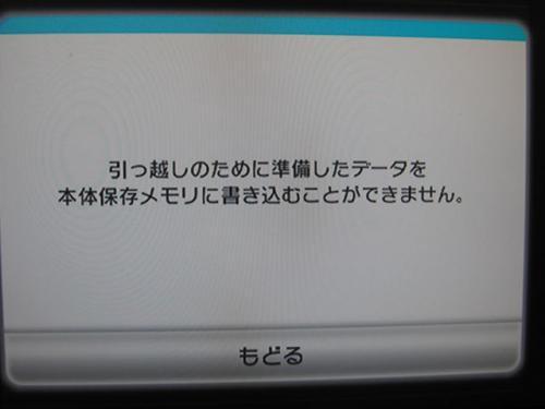 Wiiからのデーター移行は必要? Wii Uで一番面倒なWiiからのデーター移行【デジ通】