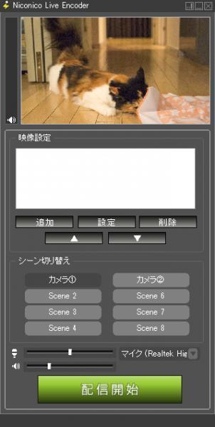 ニコ生配信ツールがバージョンアップ NLEことNiconico Live Encoderがアップデート