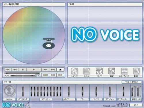 これで二次会もバッチリ!自宅でカラオケが練習できる「歌だけ消去」NoVoice 2
