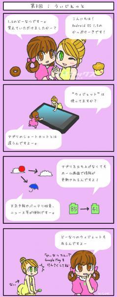 4koma_01