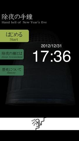 写真 2012-12-31 17 36 18