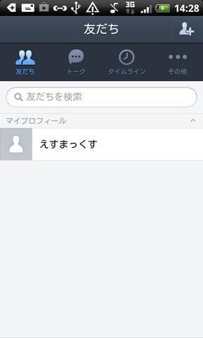 device-2013-01-04-142833