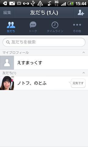 device-2013-01-07-154434