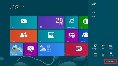 Windows 8のタッチキーボードをフルキーボードにする【知っ得!虎の巻】