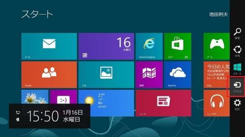 Windows 8を外部モニターに拡張する【知っ得!虎の巻】