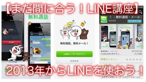【LINEを使ってみよう!初心者向けに基本の操作方法や使い方などをまとめた「LINE講座」特集】