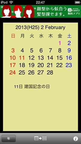 写真 2013-02-01 22 47 37