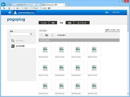 テラバイトも可能なクラウドサービス 自宅のHDDをクラウド化できるPogoplug【デジ通】