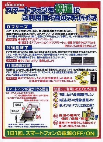 docomo_smartphone_advice