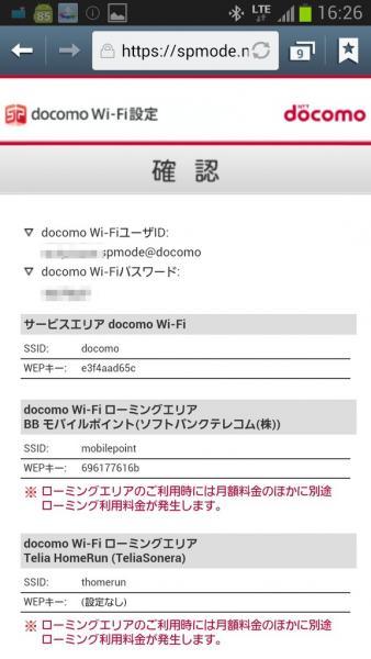 WiMAX対応のモバイルWi-Fiルータ 「Aterm WM3800R」で「docomo Wi-Fi」を使用する方法【ハウツー】
