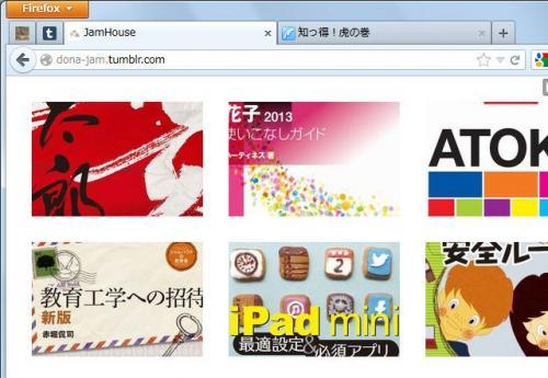 Firefoxでピン留めしたタブを他のタブと区別する【知っ得!虎の巻】