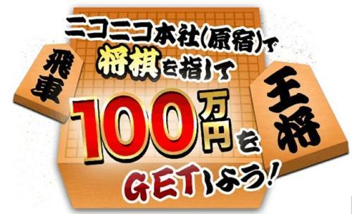 勝ったら100万円! niconicoで「第2回将棋電王戦」開催記念イベント
