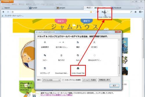 我不小心关闭了标签!但安全的Firefox插件【得到它!老虎卷]