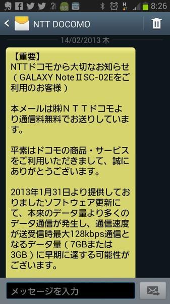 NTTドコモ、「GALAXY Note II SC-02E」のソフトウェア更新により本来より多くのデータ通信が発生する不具合を対象者に案内