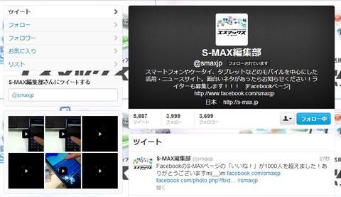 130225_smax_twitter