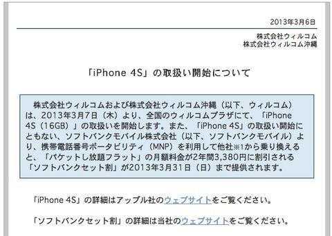 WILLCOM_iPhone4S