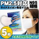 マイナスイオン発生マスク!!マイナスイオンでより強力に花粉を防ぐ!!花粉・ウイルスを含む飛沫...