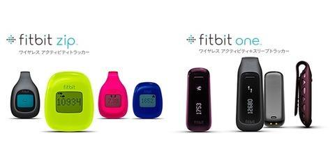 iPhoneやiPadとBluetooth連携で歩数や消費カロリーなどを記録・管理できるワイヤレス活動量計「fitbit zip」と「fitbit one」が3月15日から発売開始