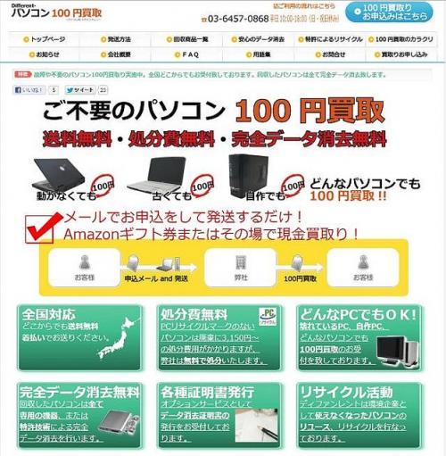 無料回収から100円買取りへ 今度はどんなPCも100円で買い取ってくれる新サービス