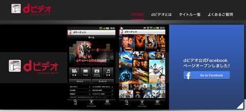 NTTドコモ、スマートフォン向け動画配信サービス「dビデオ」の会員数が400万を突破