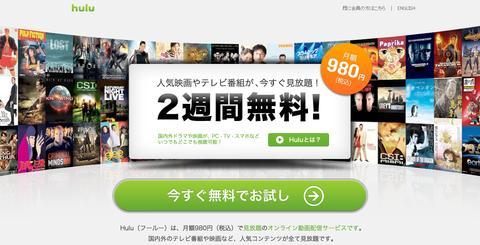 Hulu Japan、「Apple TV」向けに新しいユーザーインターフェースを導入!検索や各種操作がより快適に