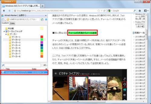 FirefoxでWebページにマーキングする【知っ得!虎の巻】