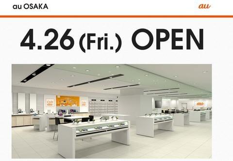 KDDI、関西エリア初の直営店舗「au OSAKA」を4月26日にオープン!ショールームやカスタマーサポートなどを設置