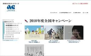 20110510ACJapan.jpg