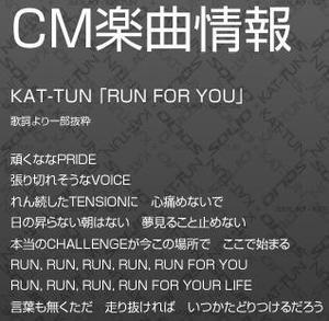 KAT-TUN スズキ「新型ソリオ」CM楽曲歌詞、縦読みすると「頑張れ日本」のメッセージ