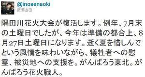 猪瀬直樹東京都副都知事のツイッターでのつぶやき