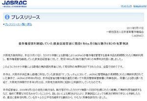 JASRACの公式サイトに掲載された「著作権侵害を継続していた飲食店経営者に懲役1年6ヵ月(執行猶予3年)の有罪判決」のプレスリリース