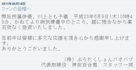 ぷろだくしょんバオバブ デスクのつぶやき(http://baobab.dreamlog.jp/archives/4981754.html)