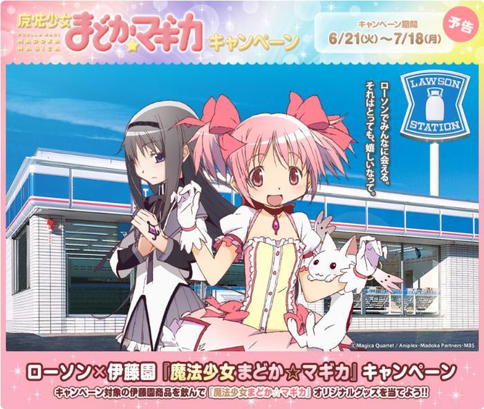 『魔法少女まどか☆マギカ』のキャンペーン