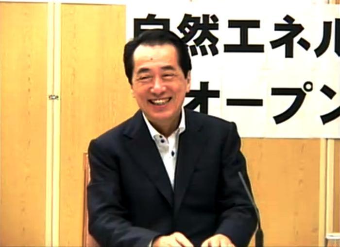「自然エネルギーに関する総理・国民オープン対話」での菅直人首相