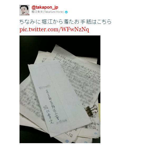 ツイッターで公開されている堀江貴文氏から届いた手紙