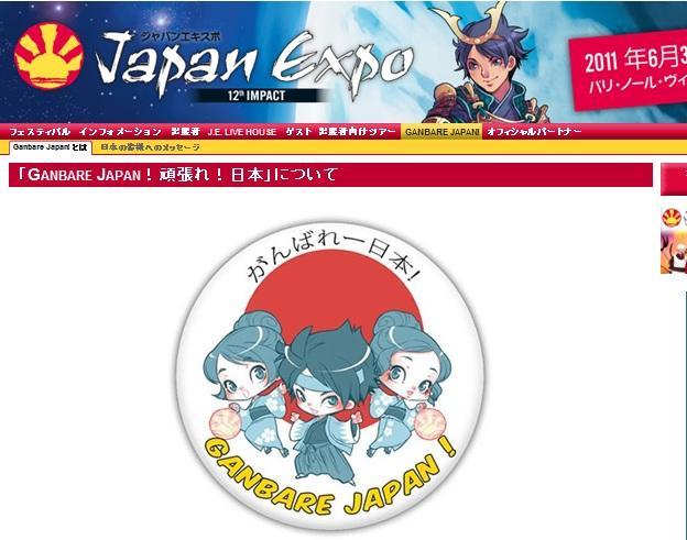 Ganbare Japan!頑張れ!日本