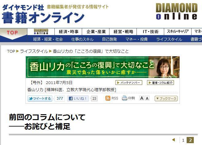 「香山リカの『こころの復興』で大切なこと」(ダイヤモンド・オンライン)