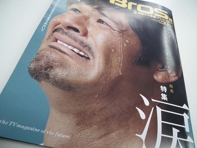 2011年7月6日発売「TV Bros」最新号は、照英さんの泣き顔が表紙