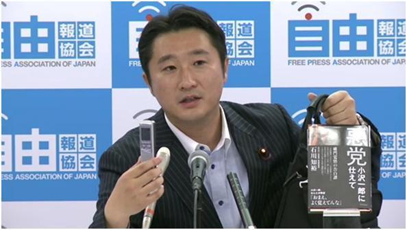 カバンを持って、検察の事情聴取の録音方法について説明する石川知裕議員