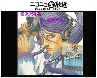 漫画家の三浦建太郎さんのメッセージがニコ生で読み上げられた
