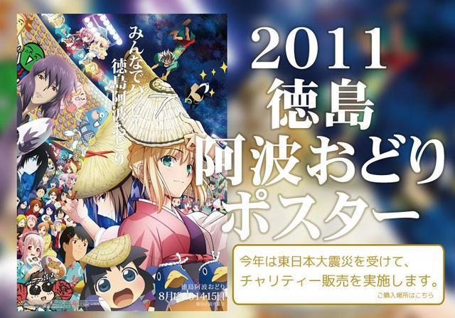 「2011徳島阿波おどりチャリティポスター」が公開されている「マチ★アソビ」サイト
