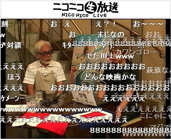 宮崎駿氏のサプライズ出演に視聴者からコメントが殺到