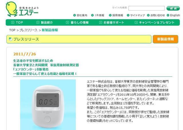 「消臭力」などで知られるエステーが家庭用放射線測定器を発売