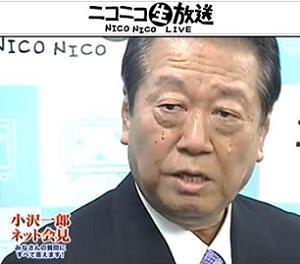 2010年11月にニコニコ生放送で「ネット会見」を行った小沢一郎・民主党元代表
