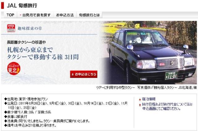 札幌から東京までをタクシーのみで移動する旅