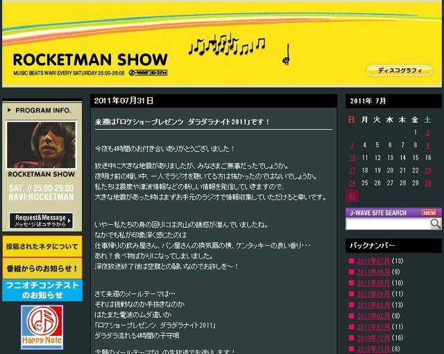 「81.3 FM J-WAVE : ROCKETMAN SHOW」公式サイト