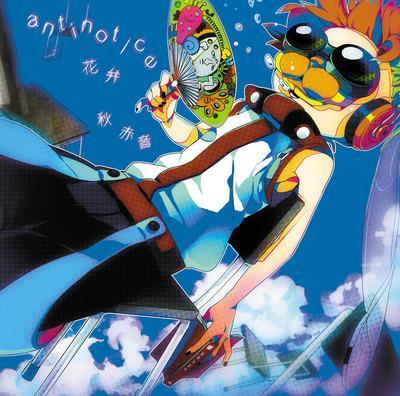 「antinotice/花弁」(秋赤音)