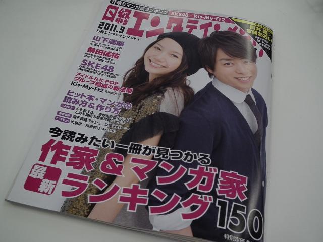 「日経エンタテインメント!」最新号は、「今読みたい一冊が見つかる 昨夏&マンガ家最新ランキング50」特集