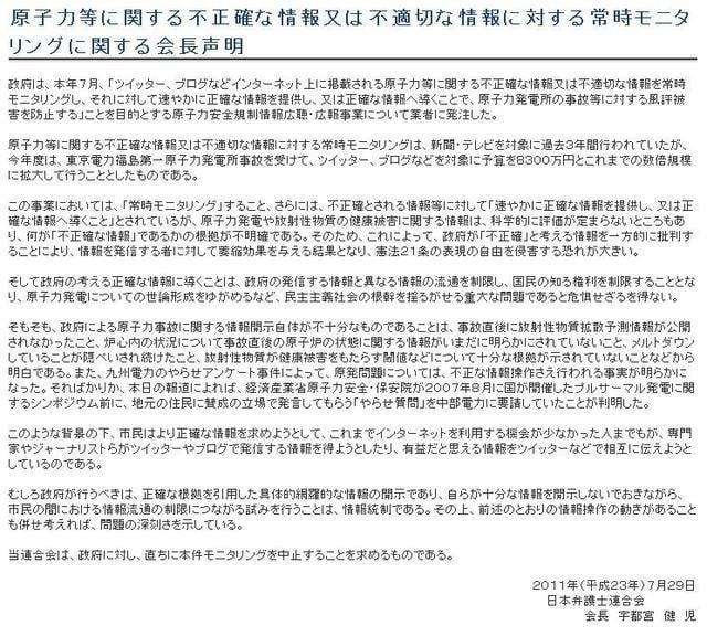 日本弁護士連合会の抗議声明