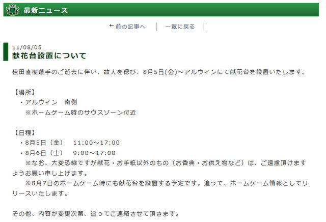 松本山雅公式サイトに掲載された「献花台設置について」